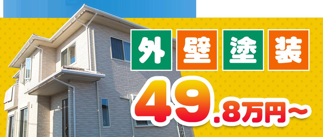 外壁塗装49.8万円~